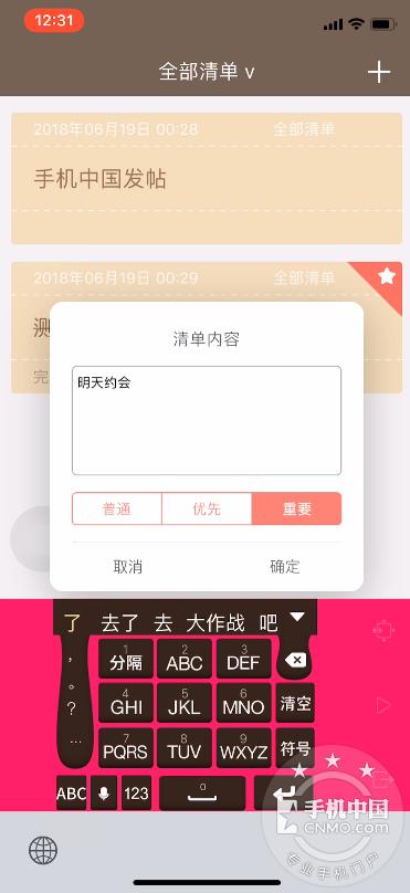 一款简约又小清新范儿的清单提醒应用,颜值高,又有实力!第4张图_手机中国论坛