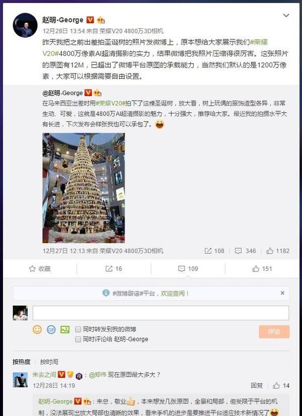 荣耀v20的4800万像素照片暴露微博承受力第2张图_手机中国论坛