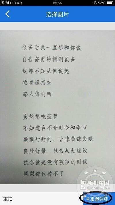 手机纸质文档怎么转电子版,图片识别文字方法第3张图_手机中国论坛