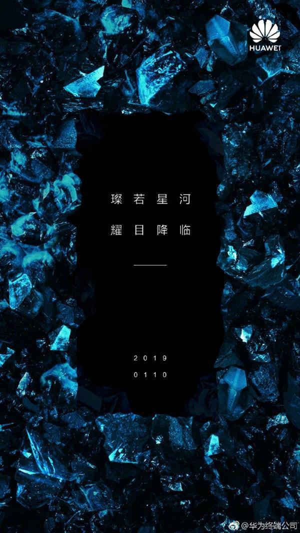 华为Mate 20 Pro新配色馥蕾红、璨星蓝后天开卖第1张图_手机中国论坛