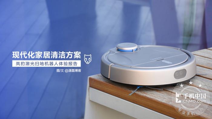 岚豹激光扫地机器人体验报告:现代化家居清洁方案第1张图_手机中国论坛